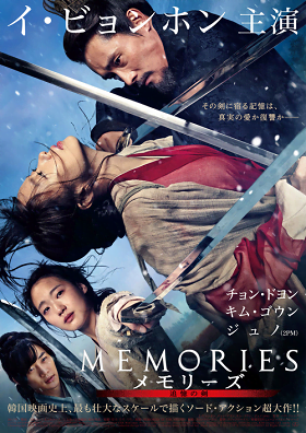 Memories of the Sword (2015) ซับไทย