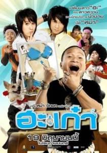 Puppy Love (2008) ฮะเก๋า