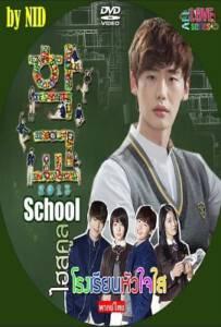 School (2013) โรงเรียนหัวใจใส พากย์ไทย Ep.1-16 จบ