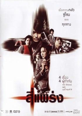 See prang (2008) สี่แพร่ง