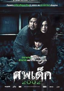 The Unborn Child (2011) ศพเด็ก 2002