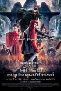 Warrior's Gate (2016) นักรบทะลุประตูมหัศจรรย์