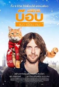 A Street Cat Named Bob (2017) บ๊อบ แมว เพื่อน คน