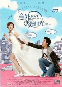 Love Speaks (2013) หนึ่งพันไมล์เซอร์ไพรส์รัก