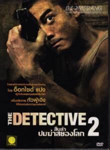 The Detective 2 (2011) สืบล่าปมฆ่าสยองโลก 2