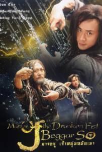 Master of the Drunken Fist: Beggar So (2016) ยาจกซู เจ้าหนุ่มหมัดเมา