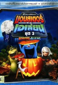 Monsters VS Aliens Vol.3 มอนสเตอร์ปะทะเอเลี่ยน ชุด 3
