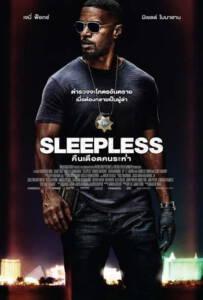 Sleepless 2017 คืนเดือดคนระห่ำ