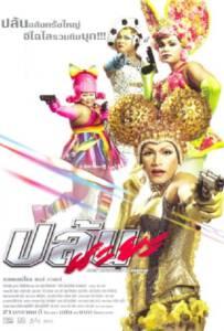 Spicy Beautyqueen in Bangkok (2004) ปล้นนะยะ