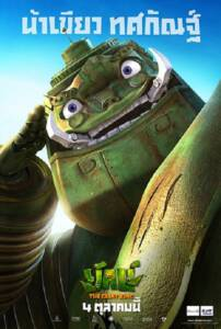 The Giant King (2012) ยักษ์