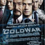 Cold War (2012) 2 คมล่าถล่มเมือง ภาค 1