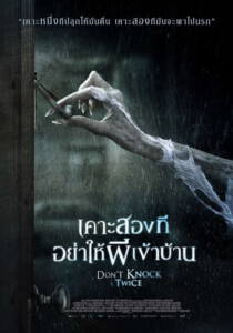 Dont Knock Twice (2017) เคาะสองที อย่าให้ผีเข้าบ้าน