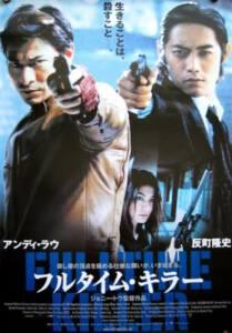 Fulltime Killer (2001) กระสุนนี้เพื่อฆ่า หัวใจข้าเพื่อเธอ