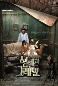 Hansel and Gretel (2007) ภูตเทพนิยาย