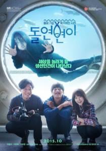 Collective Invention (Dol-yeon-byeon-i) (2015) มนุษย์พันธุ์ผสม