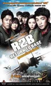 R2B Return To Base (2012) ยุทธการโฉบเหนือฟ้า