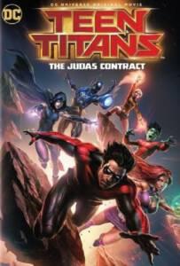 Teen Titans The Judas Contract 2017 ทีนไททั่นส์