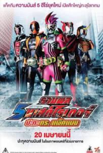 5 Mask Rider vs Dr.Packman (2017) รวมพล 5 มาสค์ไรเดอร์ ปะทะ ดร. แพ็คแมน