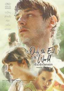 It's Only The End Of The World (2017) เรื่องรักโลกแตก