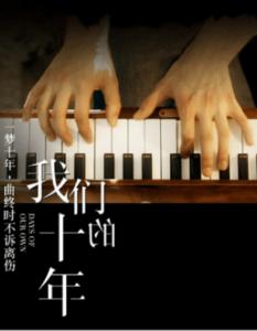Ten Years (2016) เท็น-เยียร์