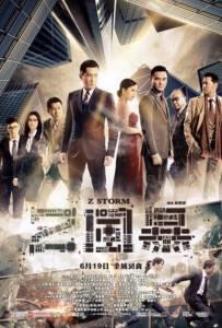 Z Storm (2014) คนคมโค่นพายุ