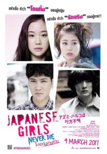 Japanese Girls Never Die (2017) โมเอะไม่เคยตาย
