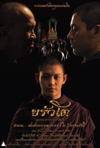 ขรัวโต อมตะเถระกรุงรัตนโกสินทร์ (2015)