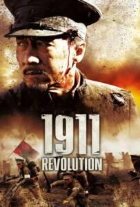 1911 (2011) ใหญ่ผ่าใหญ่