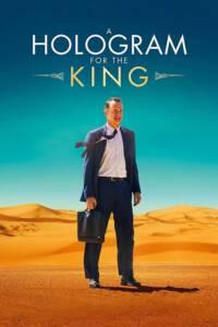 A Hologram For The King (2016) ผู้ชาย หัวใจไม่หยุดฝัน