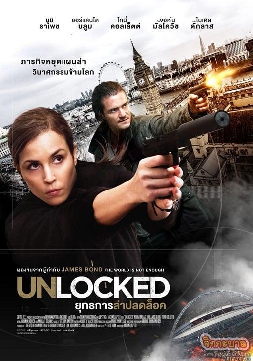 Unlocked (2017) ยุทธการล่าปลดล็อค