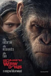 War for the Planet of the Apes (2017) พิภพวานร 3 มหาสงครามพิภพวานร
