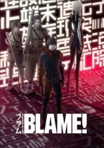 Blame! (2017) เบลม พลิกวินาทีล่า