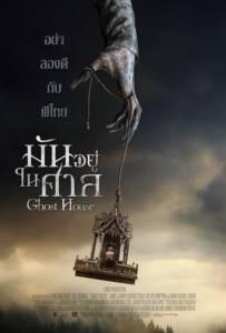 Ghost House (2017) มันอยู่ในศาล