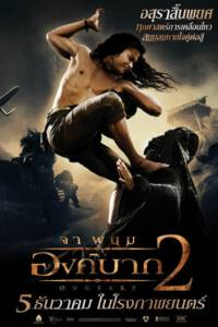 Ong-bak 2 (2008) องค์บาก 2