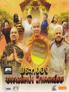 The Monk vs The Cons (2011) พระหยอง อาจารย์เหน่ง นักเลงหน่อย