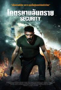 Security (2017) โคตรยามอันตราย