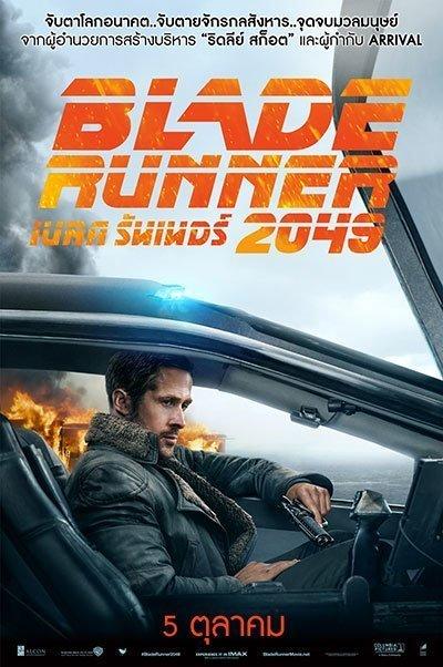 Blade Runner 2049 (2017) เบลด รันเนอร์ 2049