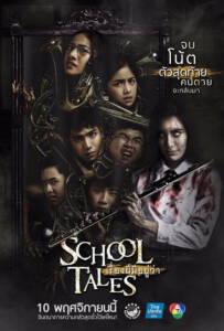 School Tales (2017) เรื่องผีมีอยู่ว่า