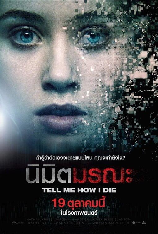 Tell Me How I Die (2017) นิมิตมรณะ