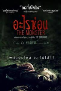 The Monster (2016) อะไรซ่อน