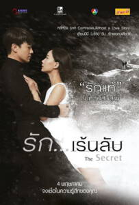 The Secret (2016) รัก…เร้นลับ