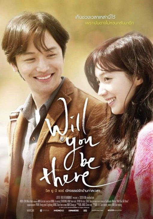 Will You Be There (2016) อัศจรรย์รักข้ามกาลเวลา