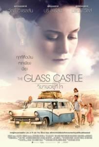 The Glass Castle (2017) วิมานอยู่ที่ใจ