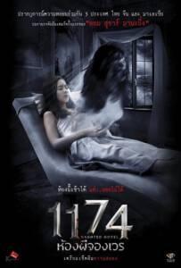 Haunted Hotel (2018) 1174 ห้องผีจองเวร