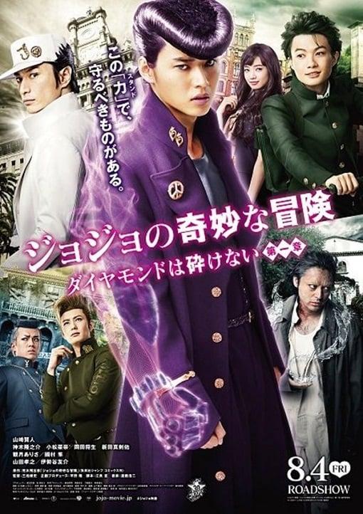 JoJo s Bizarre Adventure Diamond Is Unbreakable (2017) โจโจ้ โจ๋ซ่าส์ ล่าข้ามศตวรรษ