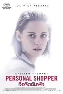 Personal Shopper 2017 สื่อจิตสัมผัส