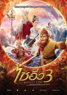 The Monkey King 3 (2018) ไซอิ๋ว 3 ตอน ศึกราชาวานรตะลุยเมืองแม่ม่าย