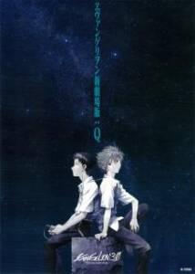 Evangelion: 3.33 You Can (Not) Redo (2012) อีวานเกเลี่ยน 3.33
