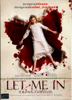 Let Me In (2010) แวมไพร์ ร้าย เดียงสา