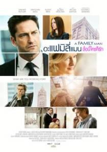 A Family Man (2017) อะแฟมิลี่แมน ชื่อนี้ใครก็รัก